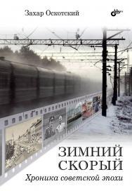 Зимний скорый. Хроника советской эпохи ISBN 978-5-9775-3296-9