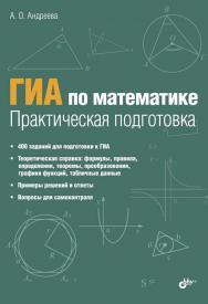 ГИА по математике. Практическая подготовка ISBN 978-5-9775-3302-7