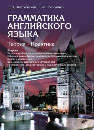 Грамматика английского языка: Теория. Практика ISBN 978-5-9775-3303-4