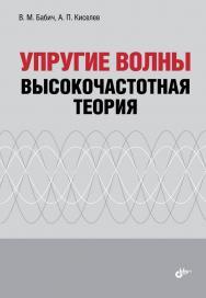 Упругие волны. Высокочастотная теория ISBN 978-5-9775-3305-8