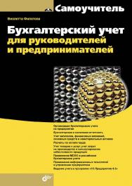 Бухгалтерский учет для руководителей и предпринимателей ISBN 978-5-9775-3308-9