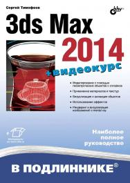 3ds Max 2014 ISBN 978-5-9775-3312-6