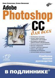 Adobe Photoshop CC для всех ISBN 978-5-9775-3313-3