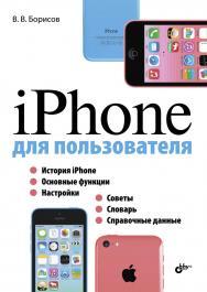 iPhone для пользователя ISBN 978-5-9775-3315-7