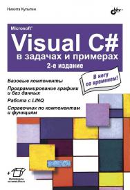 Microsoft® Visual C# в задачах и примерах ISBN 978-5-9775-3323-2