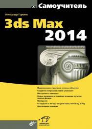 Самоучитель 3ds Max 2014 ISBN 978-5-9775-3330-0