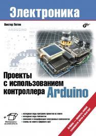 Проекты с использованием контроллера Arduino ISBN 978-5-9775-3337-9