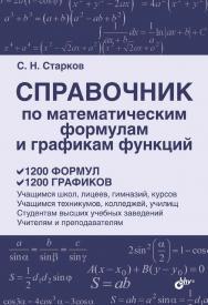 Справочник по математическим формулам и графикам функций ISBN 978-5-9775-3338-6