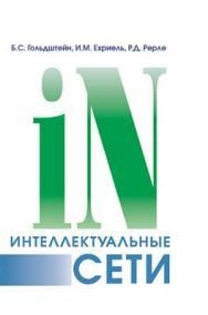 Интеллектуальные сети ISBN 978-5-9775-3383-6
