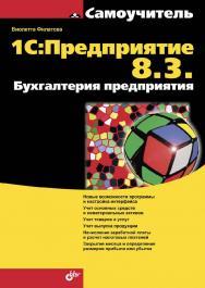 1С:Предприятие 8.3. Бухгалтерия предприятия ISBN 978-5-9775-3343-0