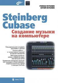 Steinberg Cubase. Создание музыки на компьютере ISBN 978-5-9775-3476-5