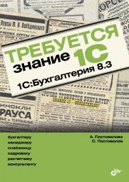 Требуется знание 1С. «1С:Бухгалтерия 8.3» ISBN 978-5-9775-3477-2