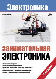 Занимательная электроника. — 3-е изд., перераб. и доп. ISBN 978-5-9775-3479-6