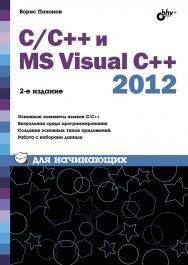 C/C++ и MS Visual C++ 2012 для начинающих. 2-е изд. ISBN 978-5-9775-3489-5