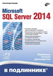 Microsoft SQL Server 2014 ISBN 978-5-9775-3492-5