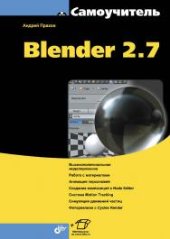 Самоучитель Blender 2.7. ISBN 978-5-9775-3494-9
