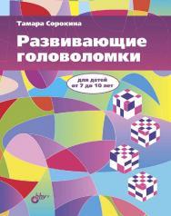 Развивающие головоломки для детей от 7 до 10 лет ISBN 978-5-9775-3506-9