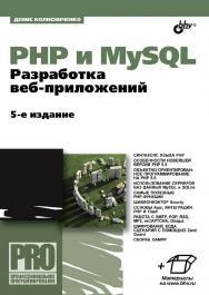 PHP и MySQL. Разработка веб-приложений ISBN 978-5-9775-3514-4