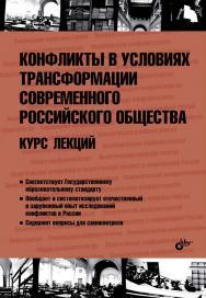 Конфликты в условиях трансформации современного российского общества ISBN 978-5-9775-3517-5