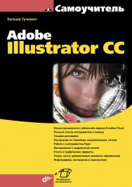 Самоучитель Adobe Illustrator CC ISBN 978-5-9775-3525-0