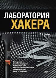 Лаборатория хакера ISBN 978-5-9775-3535-9