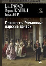 Принцессы Романовы: царские дочери ISBN 978-5-9775-3545-8