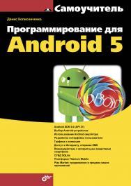 Программирование для Android 5. Самоучитель ISBN 978-5-9775-3548-9