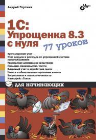 1С:Упрощенка 8.3 с нуля. 77 уроков для начинающих ISBN 978-5-9775-3625-7