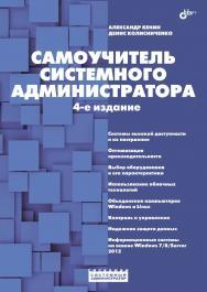 Самоучитель системного администратора ISBN 978-5-9775-3629-5