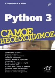 Python 3. Самое необходимое ISBN 978-5-9775-3631-8