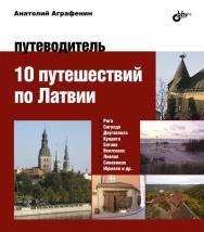 10 путешествий по Латвии. Путеводитель ISBN 978-5-9775-3633-2