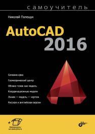 Самоучитель AutoCAD 2016 ISBN 978-5-9775-3644-8