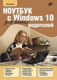 Ноутбук с Windows 10 для ваших родителей ISBN 978-5-9775-3668-4