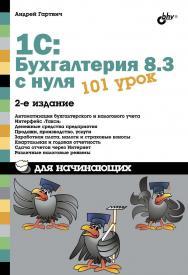 1С:Бухгалтерия 8.3 с нуля. 101 урок для начинающих ISBN 978-5-9775-3702-5