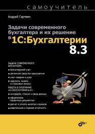 """Задачи современного бухгалтера и их решение в """"1С:Бухгалтерии 8.3"""". Самоучитель ISBN 978-5-9775-3704-9"""