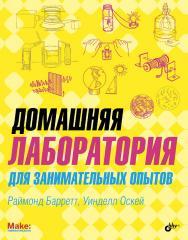 Домашняя лаборатория для занимательных опытов ISBN 978-5-9775-3727-8