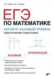 ЕГЭ по математике. Алгебра. Базовый уровень. Практическая подготовка ISBN 978-5-9775-3737-7