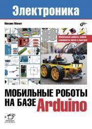 Мобильные роботы на базе Arduino. ISBN 978-5-9775-3741-4