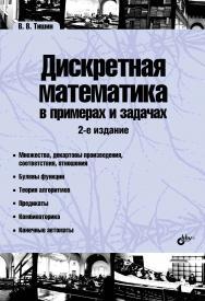Дискретная математика в примерах и задачах ISBN 978-5-9775-3752-0