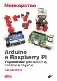 Мейкерство. Arduino и Raspberry Pi. Управление движением,  и звуком ISBN 978-5-9775-3754-4