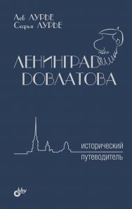 Ленинград Довлатова. Исторический путеводитель ISBN 978-5-9775-3760-5