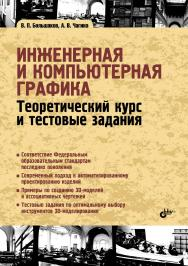 Инженерная и компьютерная графика. Теоретический курс и тестовые задания ISBN 978-5-9775-3768-1