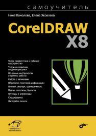 Самоучитель CorelDRAW X8 ISBN 978-5-9775-3781-0
