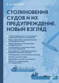 Столкновения судов и их предупреждение. Новый взгляд. ISBN 978-5-9775-3783-4