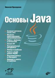 Основы Java ISBN 978-5-9775-3785-8