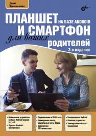 Планшет и смартфон на базе Android для ваших родителей ISBN 978-5-9775-3787-2