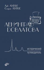 Ленинград Довлатова. Исторический путеводитель ISBN 978-5-9775-3807-7