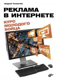 Реклама в Интернете. Курс молодого бойца ISBN 978-5-9775-3810-7