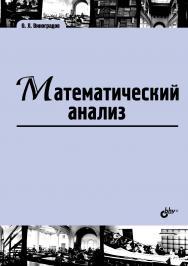 Математический анализ ISBN 978-5-9775-3815-2