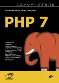 Самоучитель PHP 7 ISBN 978-5-9775-3817-6